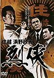 住越 浜野政吉 烈侠[DVD]