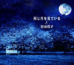 谷山浩子「同じ月を見ている」のジャケット画像