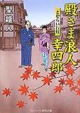 殿さま浪人幸四郎―とむらい行灯 (コスミック・時代文庫)