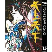 天上天下 モノクロ版 15 (ヤングジャンプコミックスDIGITAL)