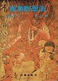 密教瞑想法―密教ヨーガ・阿字観 (1974年)