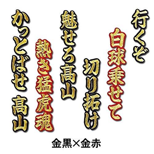【プロ野球 阪神タイガースグッズ】高山 俊ヒッティングマーチ(応援歌)ワッペンカラー:金赤×金黒