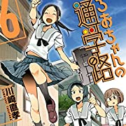 ちおちゃんの通学路 6<ちおちゃんの通学路> (コミックフラッパー)