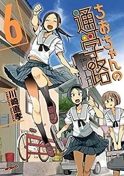 [川崎 直孝]のちおちゃんの通学路 6 (MFコミックス フラッパーシリーズ)