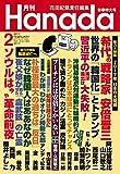 月刊Hanada2017年2月号 [雑誌]