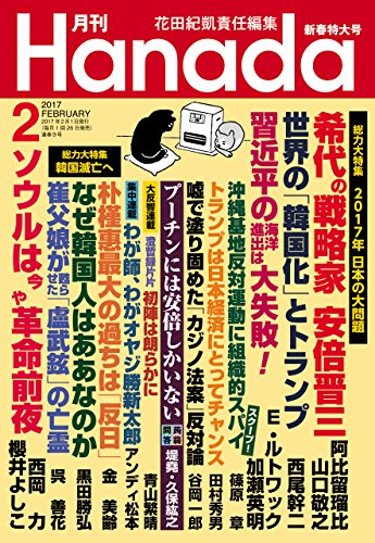 月刊Hanada2017年2月号 [雑誌]の詳細を見る