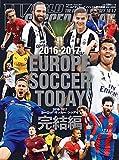 ヨーロッパサッカートゥデイ完結編 2016ー2017 (NSK MOOK)