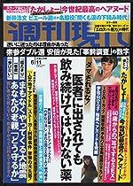 週  刊  現  代 2016年 6/11 号 [雑誌]