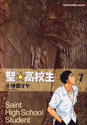 聖・高校生 (7) (ヤングキングコミックス)の詳細を見る
