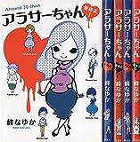 アラサーちゃん 無修正 コミック 1-5巻セット
