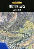 地図を読む (自然景観の読み方 新装ワイド版)