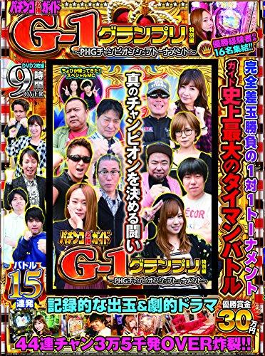 �ѥ���ɬ�������� G-1�����ץ�������~PHG�����ԥ��åץȡ��ʥ���~ (<DVD>)