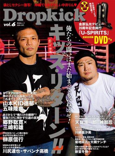 Dropkick(ドロップキック) Vol.6 (晋遊舎ムック) [ムック] / 晋遊舎 (刊)