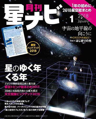 月刊星ナビ 2018年1月号 [雑誌]