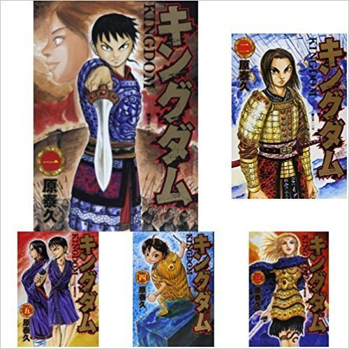キングダム コミック 1-50巻セット