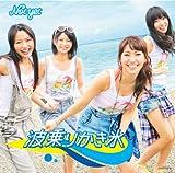 波乗りかき氷(DVD付)(Type-A)