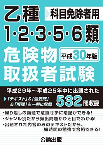 乙種1・2・3・5・6類危険物取扱者試験 平成30年版