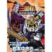 SDガンダム三国伝BraveBattleWarriors創世記 (1) (角川コミックス・エース 323-1)
