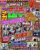 ぱちんこオリ術メガMIX vol.38 (GW MOOK 546)