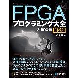 FPGAプログラミング大全 Xilinx編 第2版