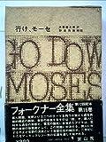 フォークナー全集〈16〉行け、モーセ (1973年)