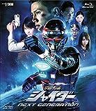 宇宙刑事シャイダー NEXT GENERATION[Blu-ray/ブルーレイ]