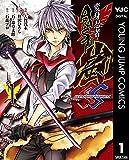 変身忍者嵐 SHADOW STORM 1 (ヤングジャンプコミックスDIGITAL)
