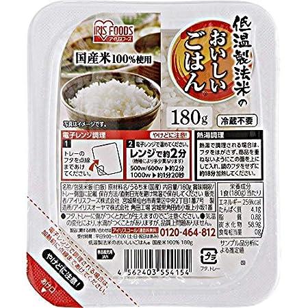 【前回激売れ】アイリスオーヤマ 低温製法米のおいしいごはん 国産米100% 角型 180g×40個 3,280円(82円/個)送料無料!