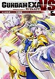 GUNDAM EXA VS (5) (カドカワコミックス・エース)