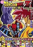 劇場版DORAGONBALL Z神と神アニメコミックス 1 (SHUEISHA JUMP REMIX)