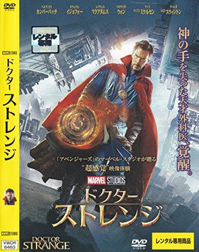 ドクター・ストレンジ DVD[レンタル落ち]
