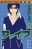 ファイブ 10 (マーガレットコミックス)