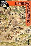 日本史のなかの戦国時代 (日本史リブレット)