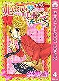 姫ちゃんのリボン カラフル 4 (りぼんマスコットコミックスDIGITAL)