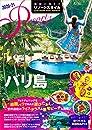 R14 地球の歩き方 リゾートスタイル バリ島 2020~2021