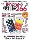 iPhone 6便利帳 266 (エイムック 2974)