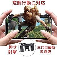 荒野行動コントローラー ゲームコントローラー 射撃用押しボタン ゲームパッド iPhone/Android対応 左右パッド 2個セット (3代目)