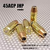 ノーブランド品 45ACP JHPジャケッテッド ホローポイント弾 リメイク