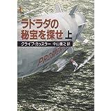 ラドラダの秘宝を探せ〈上〉 (新潮文庫)