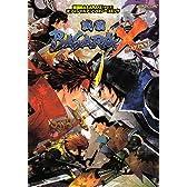 戦国BASARA Xオフィシャルアンソロジーコミック (カプコンオフィシャルブックス)