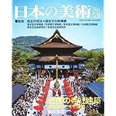 近世の寺社建築 日本の美術 第530号 (530)