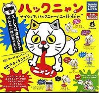 ハックニャン ニャ付(根付)【全6種フルコンプセット】ネコ
