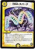 デュエル・マスターズ DNA・スパーク DMX23 15 / 60 デッキLv.MAXパック