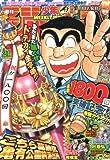 週刊少年ジャンプ 2013年No.21号(2013年5月6日号) (週刊少年ジャンプ バックナンバー)