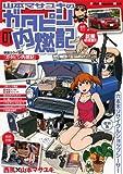 山本マサユキのガタピシ内燃記01 (Motor Magazine Mook) 画像