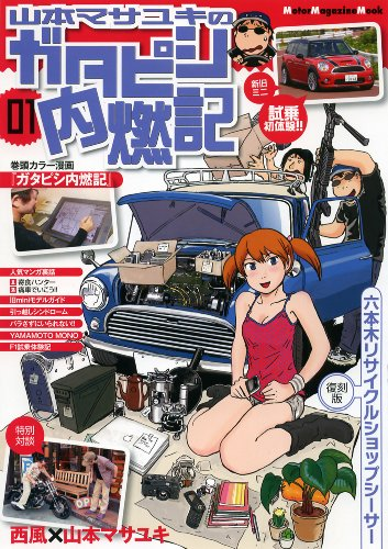 山本マサユキのガタピシ内燃記01 (Motor Magazine Mook)