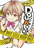 Doubt! (3) (電撃コミックス)