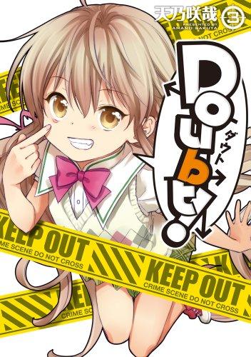 Doubt! (3) (電撃コミックス)の詳細を見る