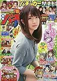 漫画パチンカー2020年7月号増刊 漫画パチンカーMAX Vol.11