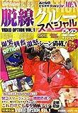 脱線クルースペシャル・V-OPT VOL.1―DVD OPTION COLLECTOR'S EDITION (<DVD>) (<DVD>)